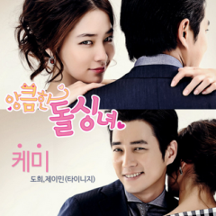 Cunning Single Lady OST Part.2