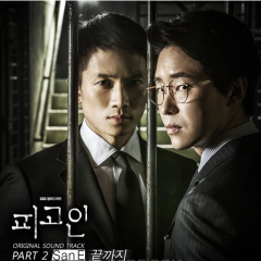 Innocent Defendant OST PART 2 - San E