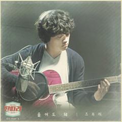 Entertainer OST Part.8 - Jo Bok Rae