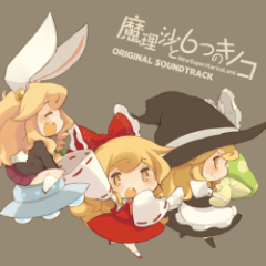 Marisa to Muttsu no Kinoko Original Soundtrack (CD2)