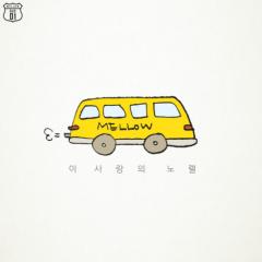 It Sings Of Love - Mellow Bus