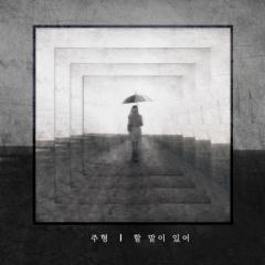Memories (Single) - Joo Hyung