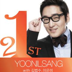Yoon Il Sang 21st Anniversary Composer (I'm 21) Part.3  - Kim Bum Soo,Lee Eun Mi