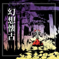 幻想懐古 (Gensou Kaiko) - Sound Sakabato