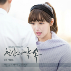 Heaven's Promise OST Part.16 - Lee Do Hun,Daisy