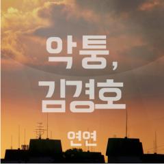 Yeonyeon (연연) -                                  Achtung,                                 Kim Kyung Ho