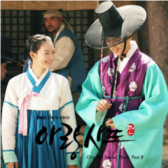 Arang And The Magistrate OST Part.8