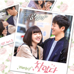 Beautiful Gong Shim OST Part.5