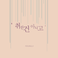 Sober - Young Ji