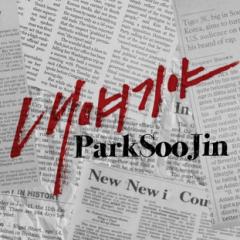 My Story - Park Su Jin