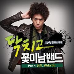 Shut Up Flower Boy Band OST Part.4