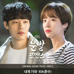 Lucky Romance OST Part.6