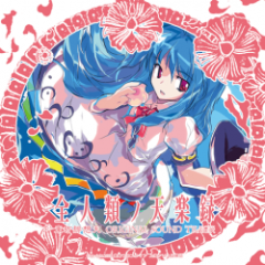 Celestial Music Record of All Mankind ~ Touhou Hisouten Original Sound Track (CD1)