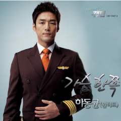 Take Care Of Us Captain OST Part.4