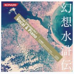 Genso Suikoden Arrange Collection Vol.1 ~Vocal & Piano~