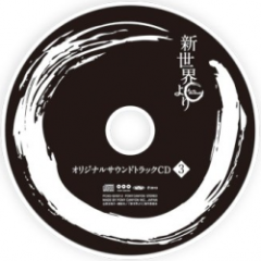 Shinsekai yori original soundtrack CD 3 - Komori Shigeo