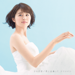 Saraba Namida / Kimi to Deatte - Ketsumeishi