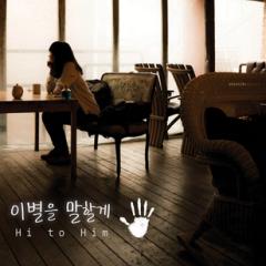 Last Winter - Hi To Him