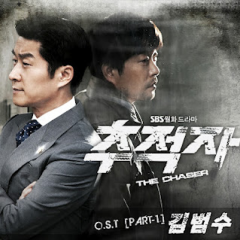 The Chaser OST Part.1