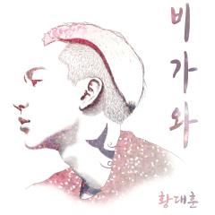It's Rainy - Hwang Dae Hoon