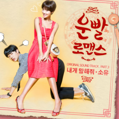 Lucky Romance OST Part.3 - Soyou