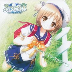 Soon / Love Rice (feat. Sakakibara Yui)