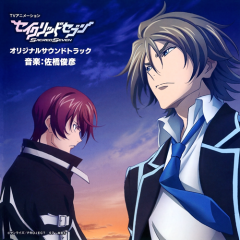 Sacred Seven OST - Megumi Nakajima