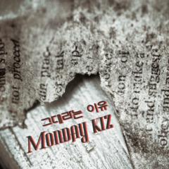 Because Of You - Monday Kiz