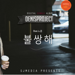 Poor - Denis Project