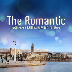 The Romantic OST Part.3