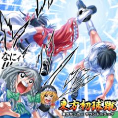 Touhou Shokyuuke ~Touhou Soccer Original Soundtrack~ (CD1) Part II