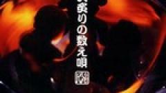 Gozen Sanji no Taiyou Kousen - Kagerou