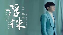 浮诛 / Phù Tru (Tru Tiên Thanh Vân Chí OST) - Trương Kiệt