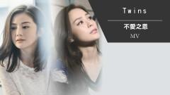 不爱之恩 / Bất Ái Chi Ân - Twins