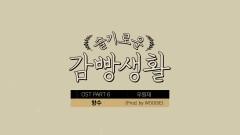 Nostalgia (Prod. by WOOGIE) - Woo Won Jae