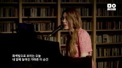 Stairs (&LIVE) - Lee Jin Ah