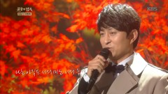 Forgotten Season (161029 Immortal Song 2) - Nam Kyeong Ju