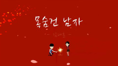 Gun Man Lives (Animation Ver.) - Kim Dae Hoon