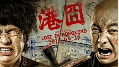 Lost In Hong Kong (Lost In Hong Kong OST) - Faye Wong