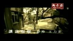 让我取暖/Để Anh Sưởi Ấm Cho Em - Bành Linh,Vương Lực Hoành