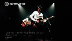 I LOVE YOU (Monsters Rock STUDIO LIVE Ver.) - A Flood Of Circle