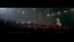 換約 / Đổi Cuộc Hẹn - Lương Vịnh Kỳ