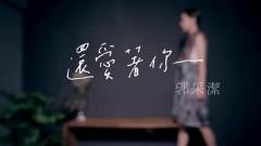 還愛著你 / Vẫn Còn Yêu Anh - Quách Thái Khiết