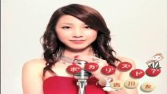 Watashi Ga Oba Sanninattemo (CD JACKET Ver.) - Yu Kikkawa