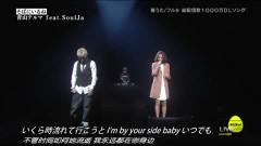 Soba ni iru ne (Coming Soon!!) - Aoyama Thelma,SoulJa