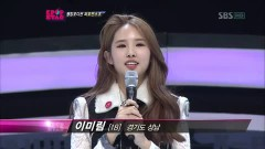 Did You Know (Kpop Star Season 2) - Lee Mirim