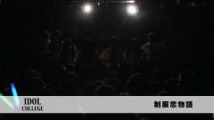 Seifuku Koi Monogatari (live) - IDOL COLLEGE