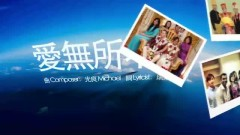 愛無所不在 / Love is All Around - Quang Lương