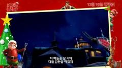 Saving Santa - Jung Eun Ji , Suho