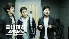 Feeling Only You - Jung Woo, Yoo Yeon Seok, Son Ho Jun